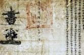 Chuyện về bức thư ngoại giao gửi quốc vương Nhật Bản hơn 400 năm trước
