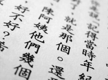 Học tiếng Trung không khó?