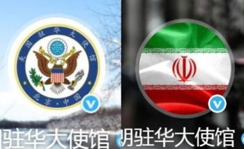 Tin tức thế giới 17/1: Mỹ - Iran khẩu chiến trên mạng xã hội Trung Quốc