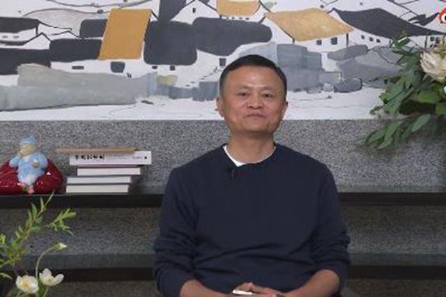 Tỷ phú Jack Ma tái xuất nhưng vẫn bí ẩn về nơi ở - 2