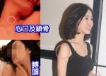 Thí sinh Hoa hậu Hong Kong lộ clip sex?