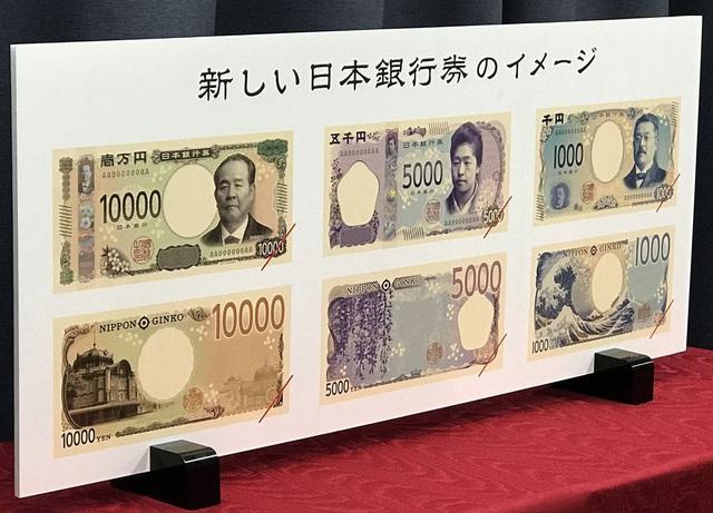 Những sự thật ngay cả người bản địa cũng bất ngờ về tiền giấy của Nhật Bản - 1