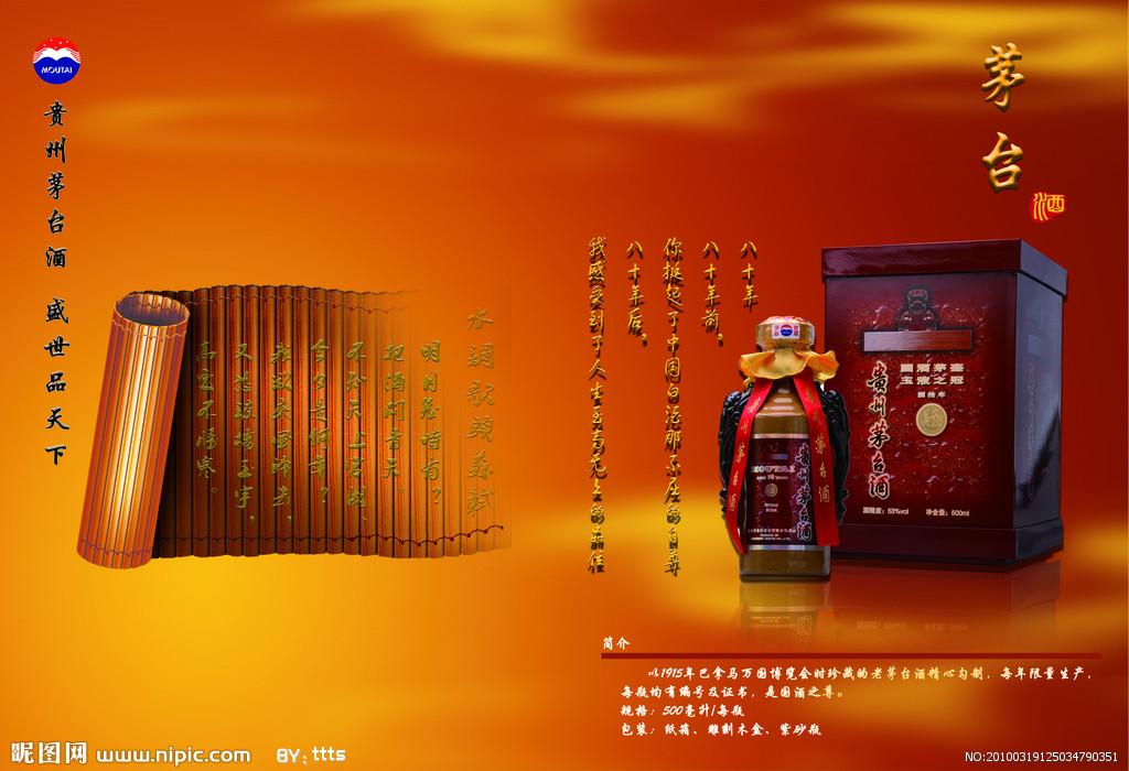 Chuyện về rượu Mao Đài - Quốc tửu của người Trung Hoa