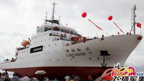 Trung Quốc đưa tàu khảo sát đại dương ra Bãi Cỏ Mây