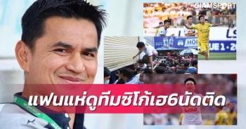 """Báo Thái Lan: """"V-League lên cơn sốt vì HLV Kiatisuk, nhưng đáng tiền!"""""""