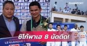 Báo Thái Lan đưa HLV Kiatisuk lên mây sau trận thắng CLB Thanh Hóa