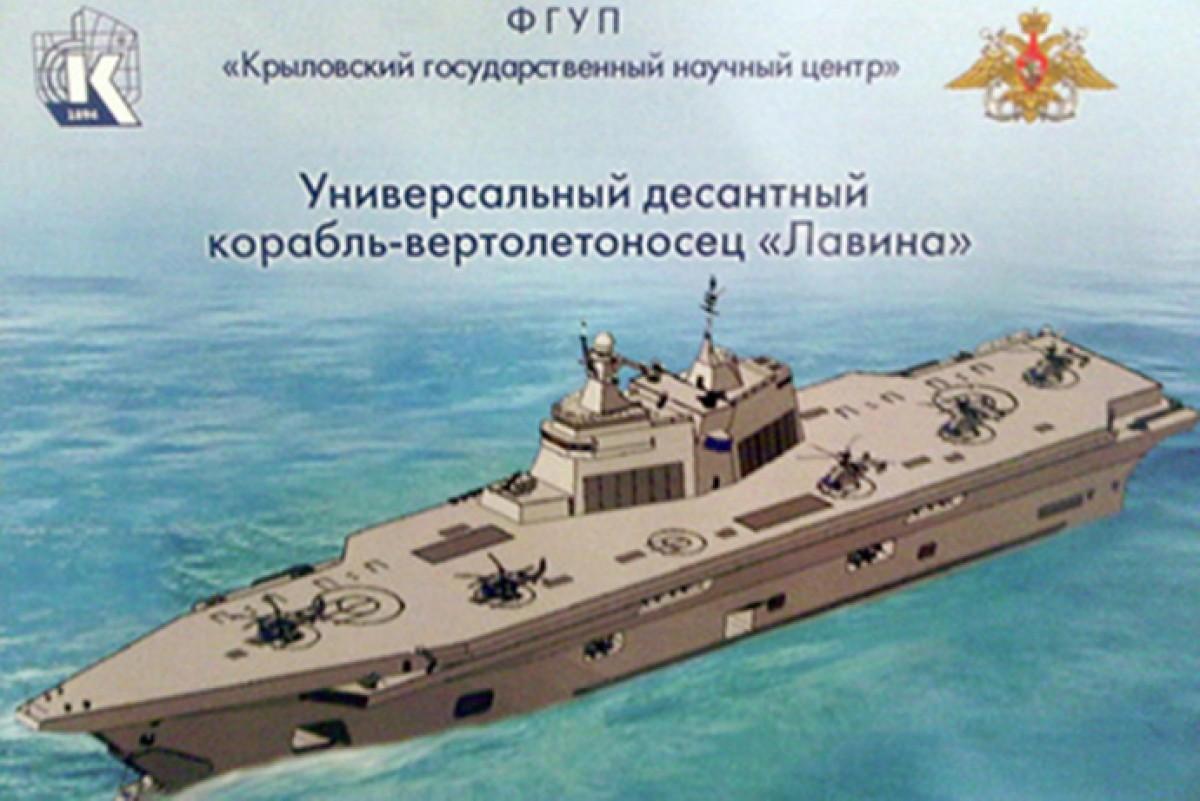 Mô hình tàu đổ bộ trực thăng Lavina