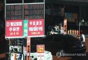 Giá xăng tại Hàn Quốc tăng cao